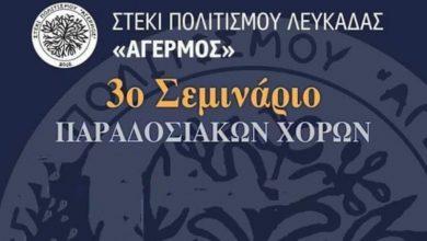 3ο Σεμινάριο Παραδοσιακών Χορών και Παραδοσιακό γλέντι από το Στέκι Πολιτισμού Λευκάδας «Αγερμός»