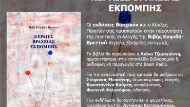 Παρουσίαση της ποιητικής συλλογής «Κεραίες βραχείας εκπομπής» της Βιβής Κοψιδά-Βρεττού στην Αθήνα