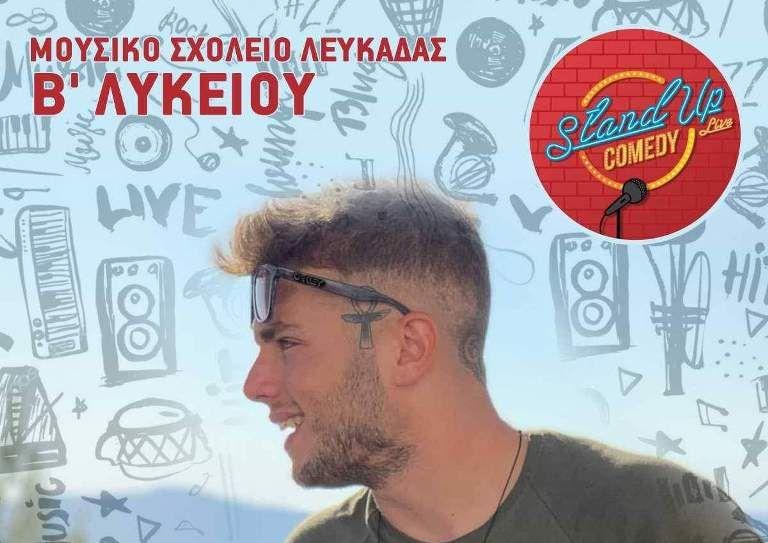 Stand up comedy με τον Αλέξανδρο Κοψιάλη