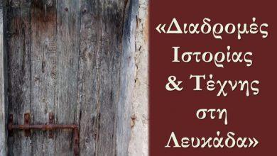 Διεπιστημονικό σεμινάριο γνωριμίας με τον τόπο μας «Διαδρομές Ιστορίας και Τέχνης στη Λευκάδα» – περίοδος δεύτερη