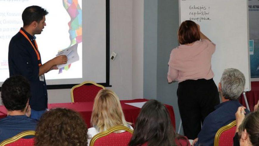 Θεματικό εργαστήριο για τον κοινωνικό αντίκτυπο μιας κοινωνικής επιχείρησης από την Equal Society