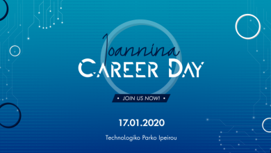 «Ioannina Career Day» στο Επιστημονικό και Τεχνολογικό Πάρκο Ηπείρου