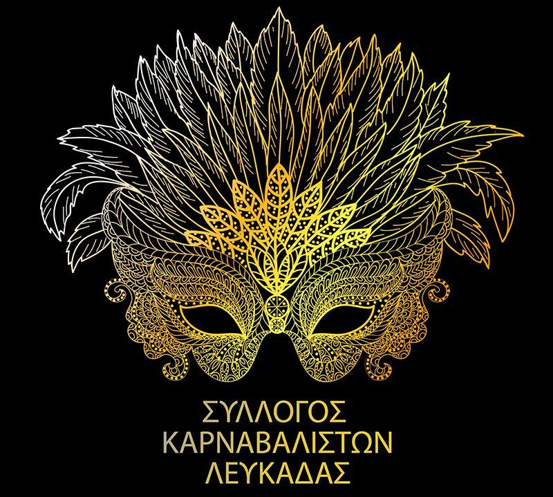 Νυχτερινή παρέλαση του Συλλόγου Καρναβαλιστών Λευκάδας