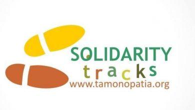 Πλάνο δραστηριοτήτων από τα Μονοπάτια Αλληλεγγύης