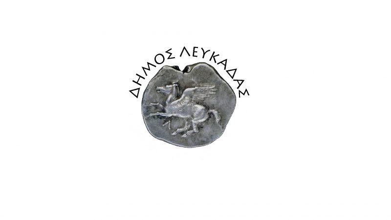 Ανακοίνωση για κοινόχρηστους χώρους από τον Δήμο Λευκάδας