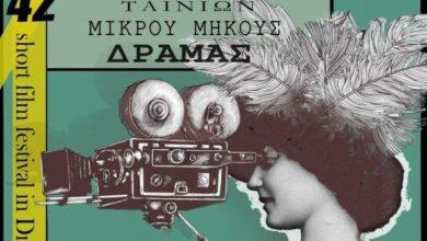 Το Φεστιβάλ Δράμας ταξιδεύει στη Λευκάδα
