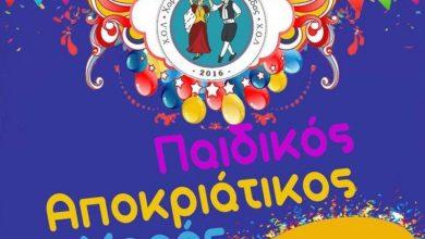 Παιδικός αποκριάτικος χορός του Χορευτικού Ομίλου Λευκάδας