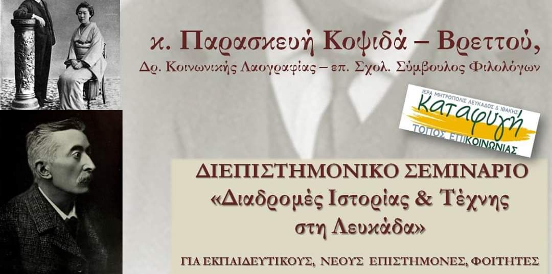 4η συνάντηση σεμιναρίου «Διαδρομές ιστορίας και Τέχνης στη Λευκάδα»