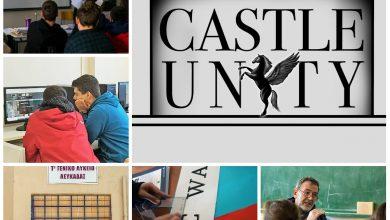 «Castle Unity» από το 1ο ΓΕ.Λ. Λευκάδας
