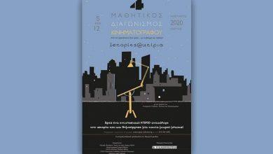 4oς Πανελλήνιος Μαθητικός Διαγωνισμός Δημιουργίας Ταινίας Μικρού Μήκους