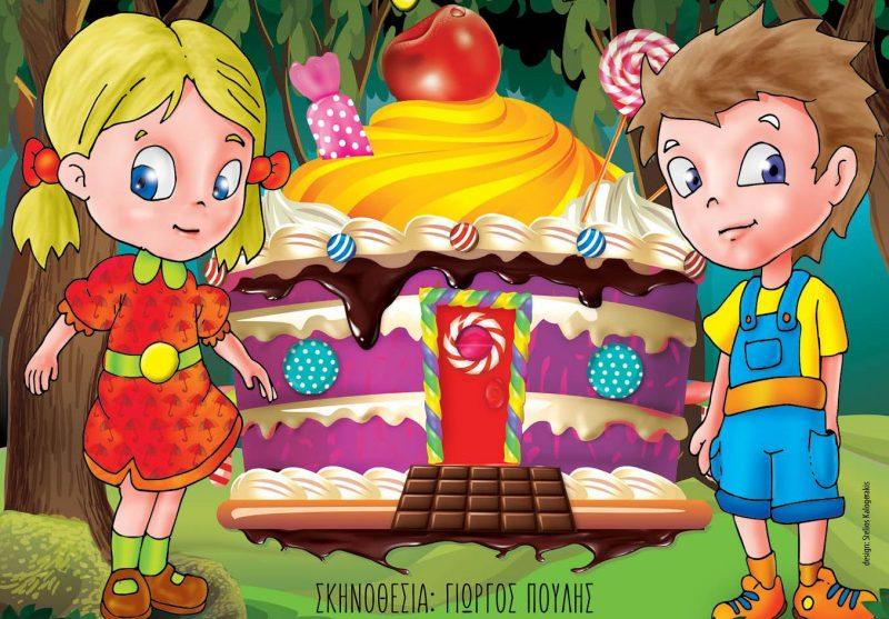 Η παιδική παράσταση «Χάνσελ & Γκρέτελ» από το Μικρό Θέατρο Λάρισας στη Λευκάδα