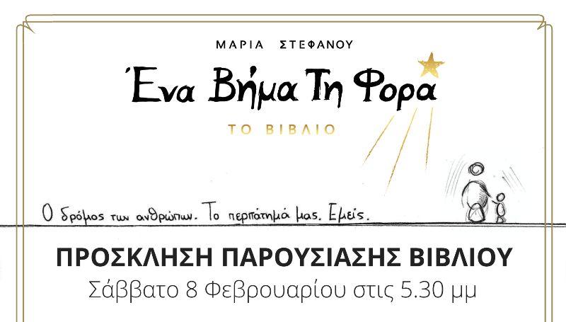Παρουσίαση του βιβλίου «Ένα βήμα τη φορά» στη Δημόσια Βιβλιοθήκη Λευκάδας