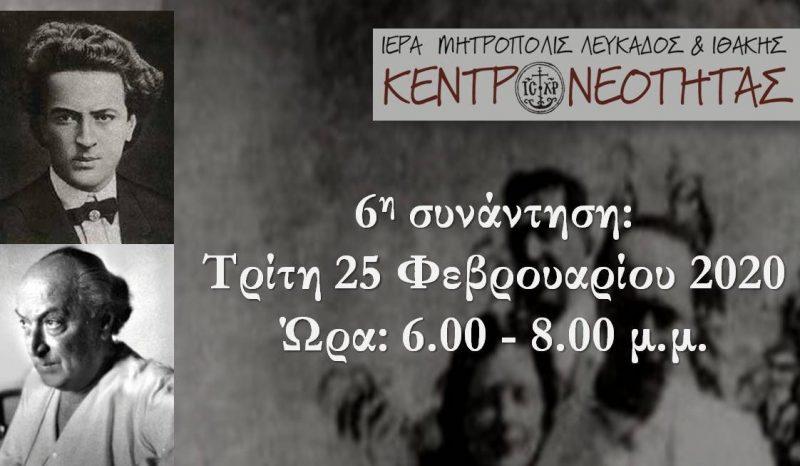 «Άγγελος Σικελιανός. Ένας αδευτέρωτος ποιητής στην ιστορία της Νεοελληνικής Λογοτεχνίας»: 6η συνάντηση σεμιναρίου Διαδρομές Iστορίας & Τέχνης στη Λευκάδα