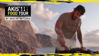 Akis' Food Tour: Δείτε την εκπομπή του Άκη Πετρετζίκη στη Λευκάδα
