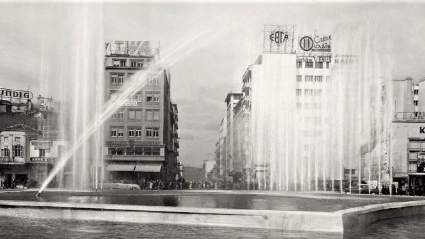 Η πλατεία Ομονοίας στο πέρασμα των χρόνων -oι καλύτερες και πιο σπάνιες φωτογραφίες