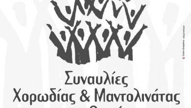 Συναυλίες της Χορωδίας & Μαντολινάτας του Ορφέα σε χωριά της Λευκάδας