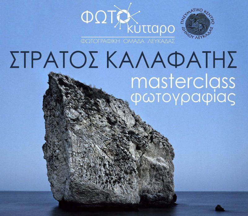 Φωτογραφικό Masterclass με τον φωτογράφο Στράτο Καλαφάτη