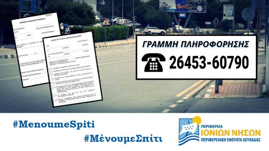 Π.Ε. Λευκάδας: «Γραμμή Πληροφόρησης των πολιτών σχετικά με τις Μετακινήσεις»