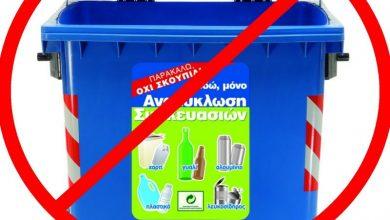 Δήμος Λευκάδας: Μόνο στους πράσινους κάδους η απόρριψη γαντιών και μασκών
