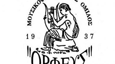 Αναστολή της εκπαιδευτικής λειτουργίας όλων των τμημάτων του Μουσικοφιλολογικού Ομίλου Ορφέα