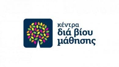 Πρόσκληση εκδήλωσης ενδιαφέροντος συμμετοχής στα τμήματα μάθησης του Κέντρου Διά Βίου Μάθησης Δήμου Λευκάδας