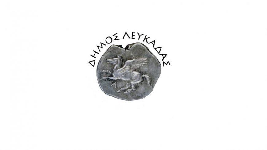 Συνεδρίαση της Οικονομικής Επιτροπής Δήμου Λευκάδας με τηλεδιάσκεψη την Τρίτη 7 Απριλίου