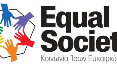 Θέσεις εργασίας στη Λευκάδα από την Equal Society