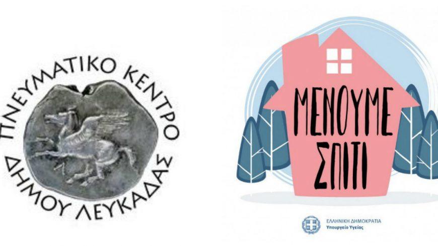 Το Πνευματικό Κέντρο Δήμου Λευκάδας προτείνει δωρεάν διαδικτυακές περιηγήσεις