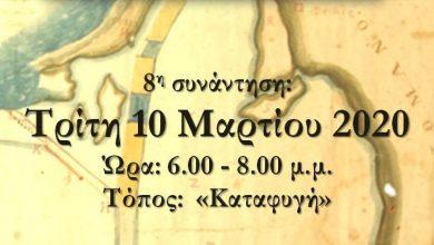 8η συνάντηση σεμιναρίου «Διαδρομές Ιστορίας και Τέχνης στη Λευκάδα »