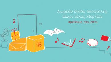 Τα καταστήματα Fagottobooks (Αθήνα – Λευκάδα) κλείνουν μέχρι 31 Μαρτίου