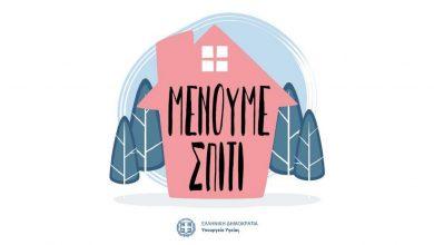 «Μένουμε Σπίτι»: Ώρα ευθύνης για την αντιμετώπιση του κορωνοϊού