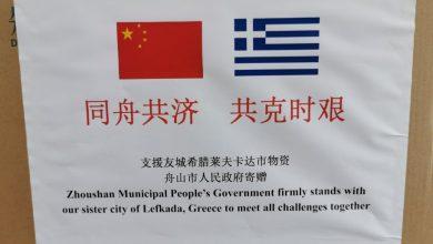 20.000 μάσκες από την αδελφοποιημένη πόλη Zhoushan στη Λευκάδα