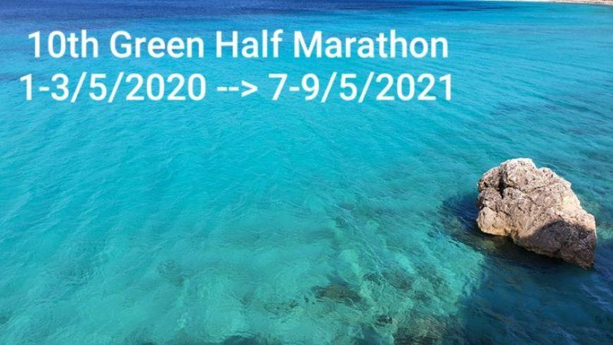 ΑΣΛ Φίλανδρος: Ακύρωση του 10ου Πράσινου Ημιμαραθωνίου