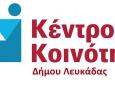 Κέντρο Κοινότητας Δήμου Λευκάδας: Ανακοίνωση για το ελάχιστο εγγυημένο εισόδημα και το επίδομα στέγασης