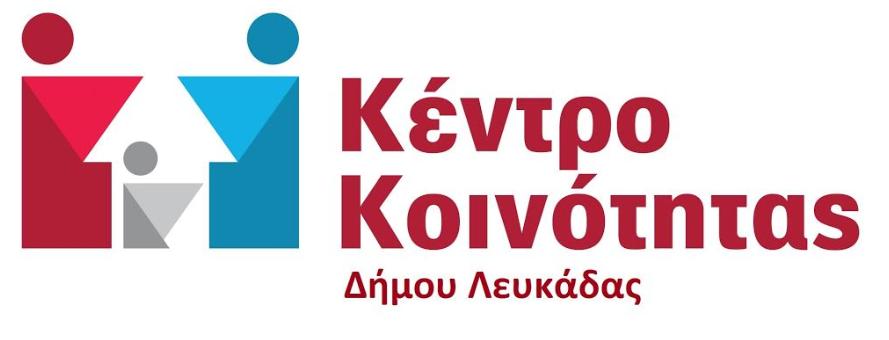 Κέντρο Κοινότητας Δήμου Λευκάδας: Ανακοίνωση για το ελάχιστο ...