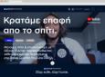 Greece from home: Η καινοτόμα πρωτοβουλία του Υπουργείου Τουρισμού για να παραμείνει η Ελλάδα στο επίκεντρο