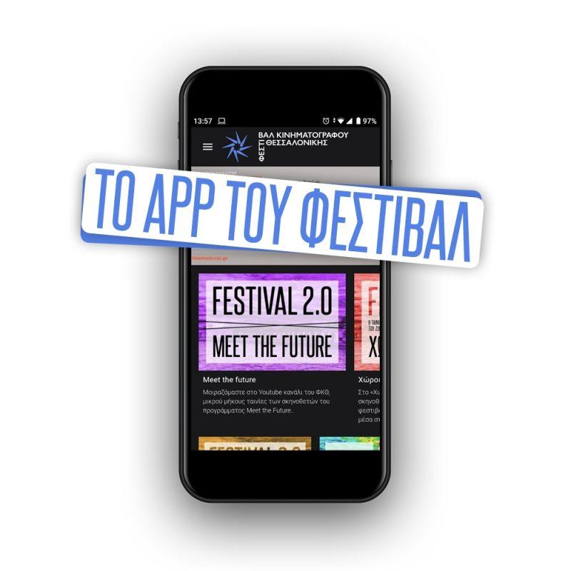 22ο Φεστιβάλ Ντοκιμαντέρ Θεσσαλονίκης: Όλες οι δράσεις μέσα από το νέο, δωρεάν app