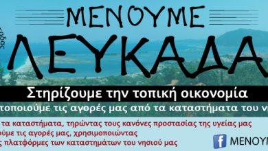«Μένουμε Λευκάδα-Στηρίζουμε την τοπική οικονομία» καμπάνια ευαισθητοποίησης του Εμπορικού Σύλλόγου Λευκάδας