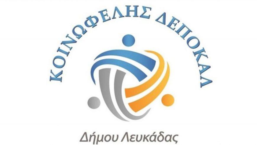 Ανακοίνωση πρόσληψης δύο ατόμων στη ΔΕΠΟΚΑΛ Δήμου Λευκάδας