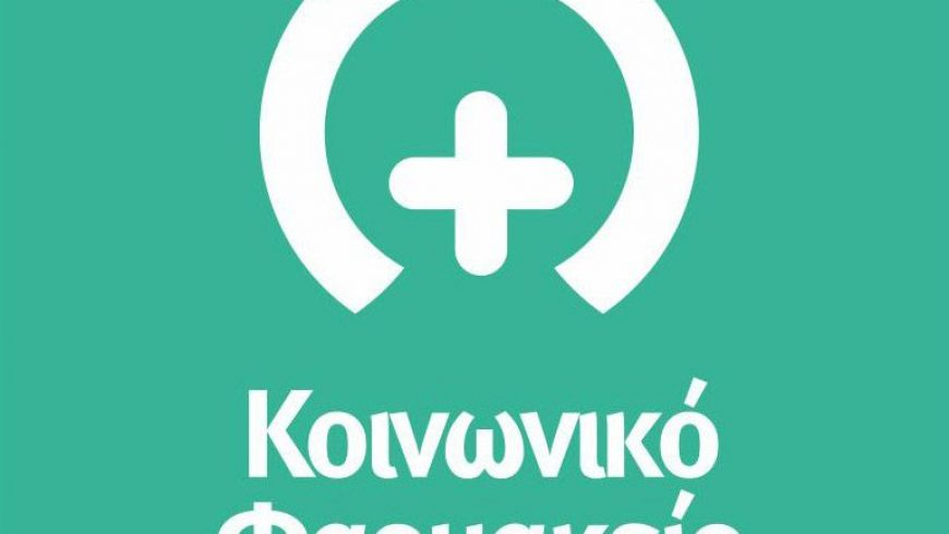 Διαθεσιμότητα φαρμάκων Κοινωνικού Φαρμακείου Λευκάδας και έκκληση για συλλογή φαρμάκων