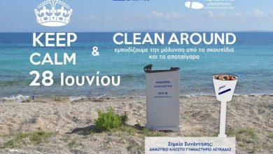 Εθελοντικός καθαρισμός της Λιμνοθάλασσας