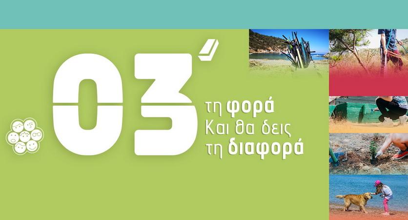 Let's do it Greece: «3 λεπτά τη φορά» το μεγαλύτερο Green Challenge του καλοκαιριού!