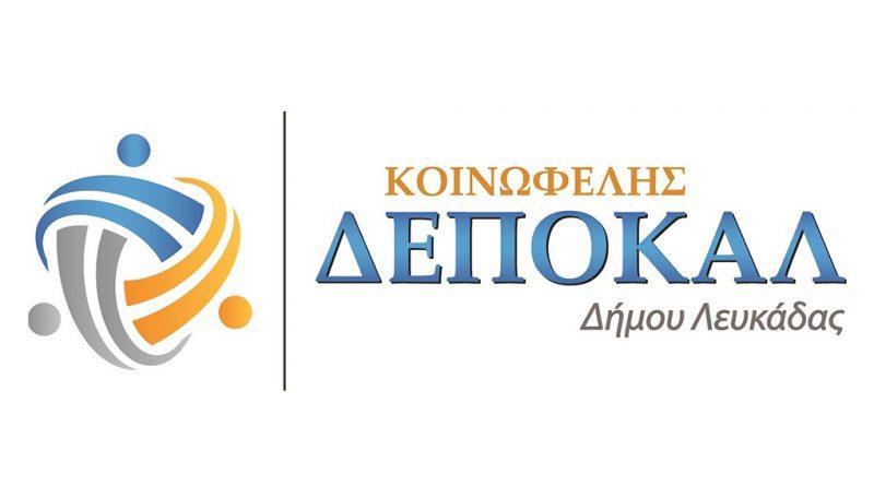 Πρόσκληση εκδήλωσης ενδιαφέροντος για τη δημιουργία διαφημιστικού υλικού από τη ΔΕΠΟΚΑΛ Λευκάδας