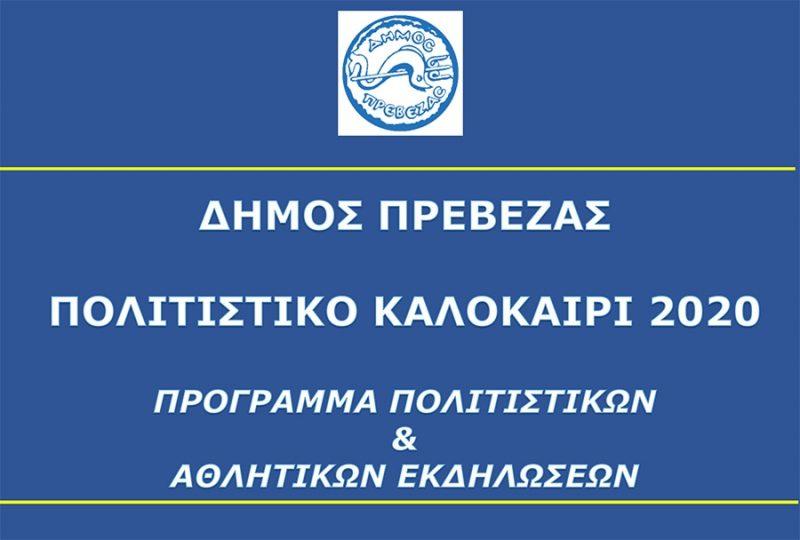 Το πρόγραμμα των πολιτιστικών και αθλητικών εκδηλώσεων του Δήμου Πρέβεζας