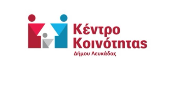 Συνάντηση του Κέντρου Κοινότητας Δήμου Λευκάδας με το Επιμελητήριο Λευκάδας