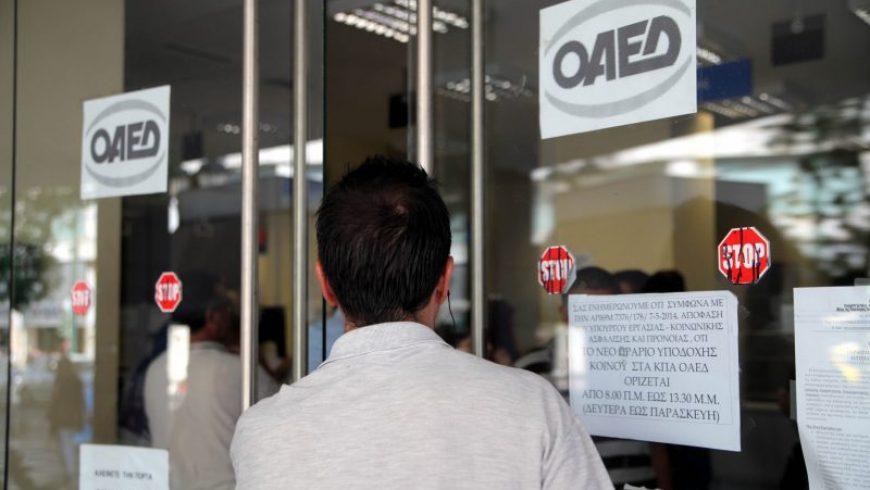 ΟΑΕΔ: Ξεκινάει την Τετάρτη η καταβολή επιδομάτων – Ποιους αφορά