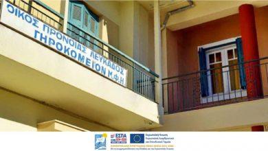 Π.Ε. Λευκάδας: Προκήρυξη έργου αναμόρφωσης του Γηροκομείου Λευκάδας