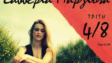 Ένα μουσικό ταξίδι με τη Σαββέρια Μαργιόλα στο κηποθέατρο «Άγγελος Σικελιανός»