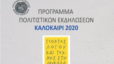 Πρόγραμμα πολιτιστικών εκδηλώσεων στη Λευκάδα – Καλοκαίρι 2020