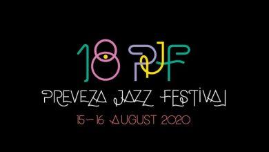Το Preveza Jazz Festival επιστρέφει για 18η χρονιά